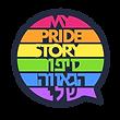 לוגו - סיפור הגאווה שלי - 2020 - שקוף.pn