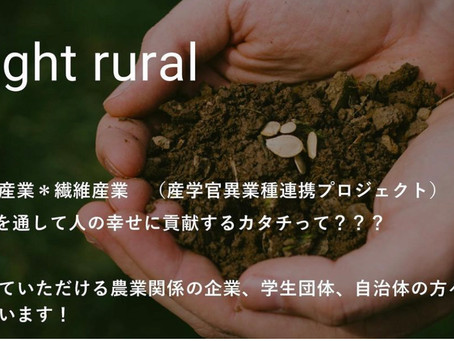 Bright rural プロジェクト 農業*繊維産業の新しいカタチ!!!