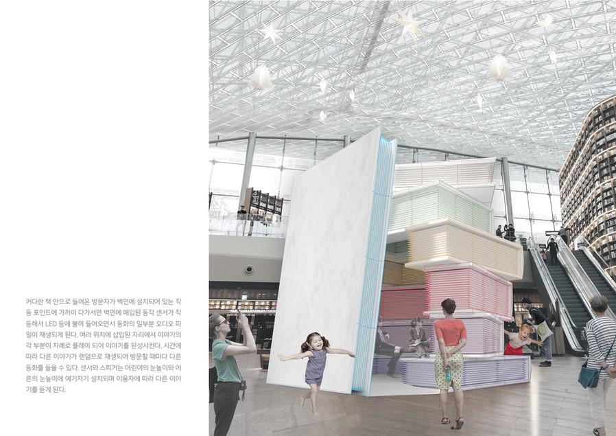 ARCAVE_BIGBOOK_작품계획안_별마당3.jpg