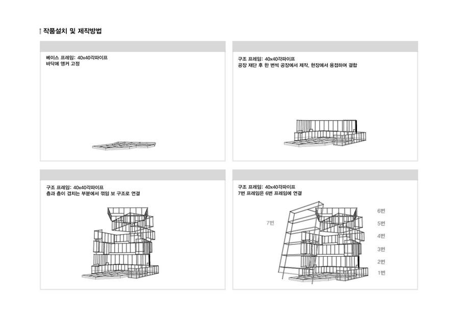 ARCAVE_BIGBOOK_작품계획안_별마당9.jpg