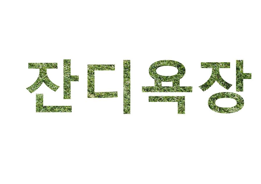 잔디욕장_arc-ave.jpg