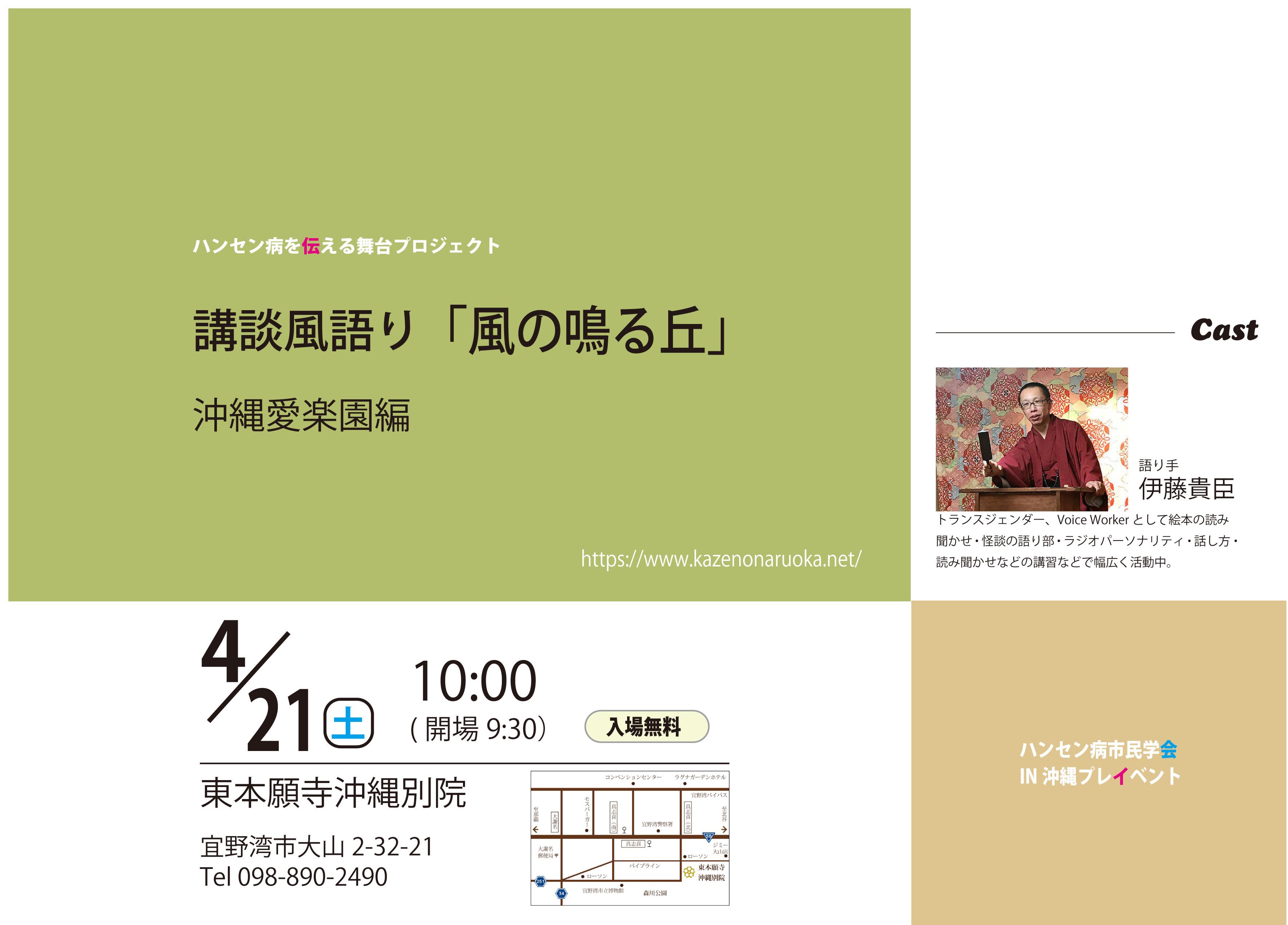 宜野湾公演