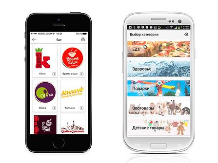 разработка мобильных приложений в Красноярске, appoter ios, apporter Красноярск