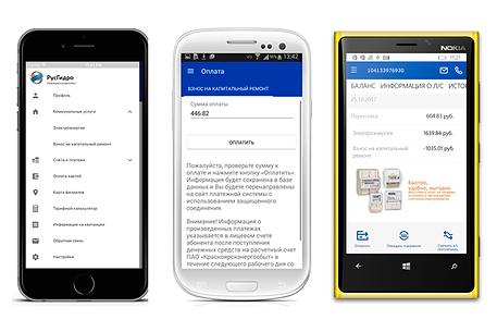 мобильное приложение android красноярскэнергосбыт, мобильное приложение ios красноярскэнергосбыт, красноярскэнергосбыт, личный кабинет красноярскэнергосбыт, русгидро, энергосбыт