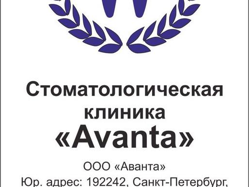Профессиональная чистка зубов в стоматологической клинике AVANTA в Санкт-Петербурге