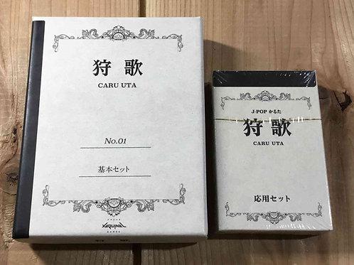 中古|狩歌 CARU UTA※拡張セット