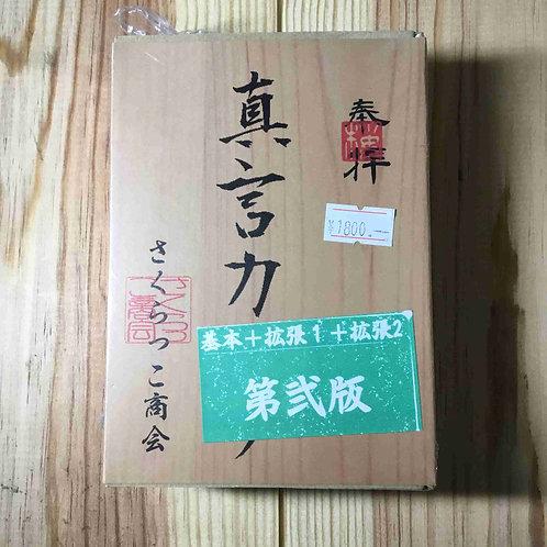 真言カルタ 第弐版(基本+拡張1,2) Shingon Karuta