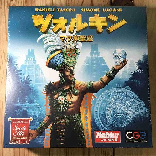 ツォルキン:マヤ神聖歴  Tzolk'in: The Mayan Calendar