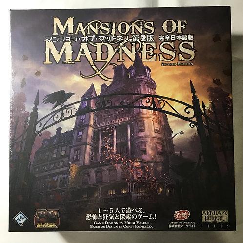 マンションオブマッドネス 第2版 完全日本語版