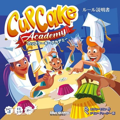 カップケーキ・アカデミー 完全日本語版