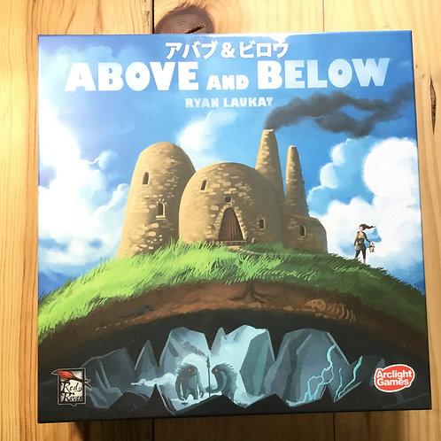 アバブ&ビロウ ABOVE&BELOW