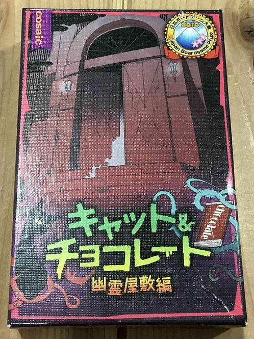 中古|キャット&チョコレート 幽霊屋敷編