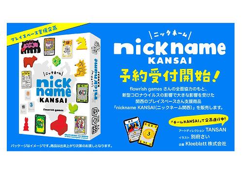 (予約商品)ニックネーム 関西 nickname KANSAI