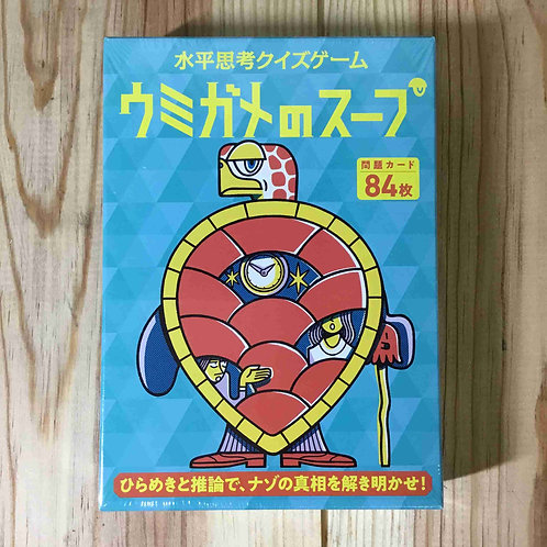 ウミガメのスープ 水平思考クイズゲーム