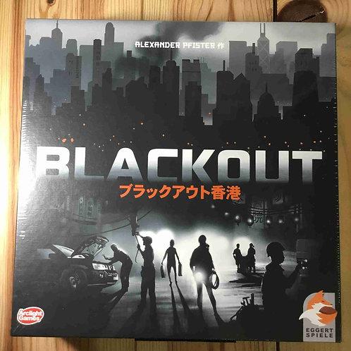 ブラックアウト香港 完全日本語版 BLACK OUT HONG KONG