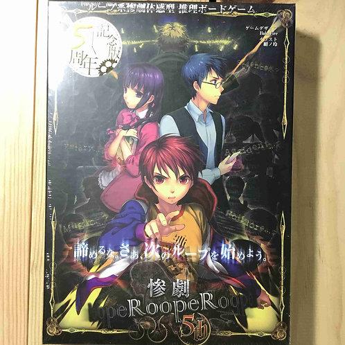 惨劇RoopeR 5th 惨劇ルーパー 5周年記念版