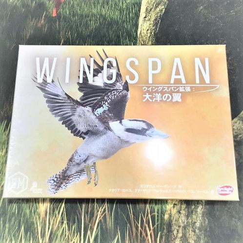 (お1人1点) ウイングスパン 拡張: 大洋の翼 完全日本語版