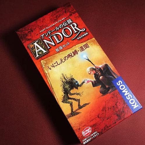 アンドールの伝説 拡張セット:いにしえの呪縛・遺聞