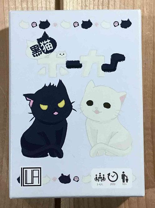 中古|黒猫ポーカー
