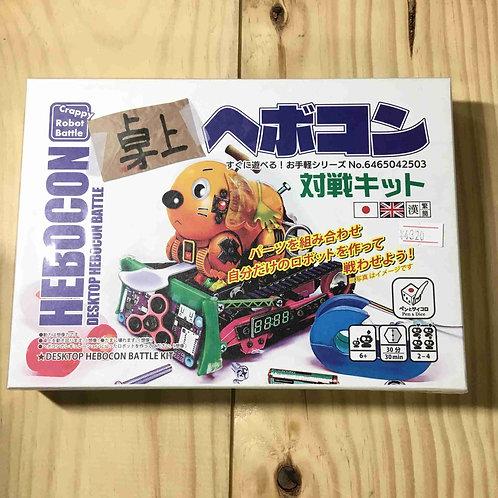 卓上ヘボコン対戦キット -HEBOCON, crappy robot battle-