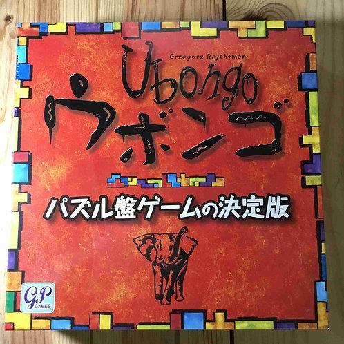 ウボンゴ Ubongo