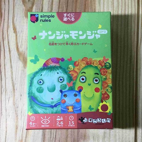 ナンジャモンジャ ミドリ  Toddles-Bobbles
