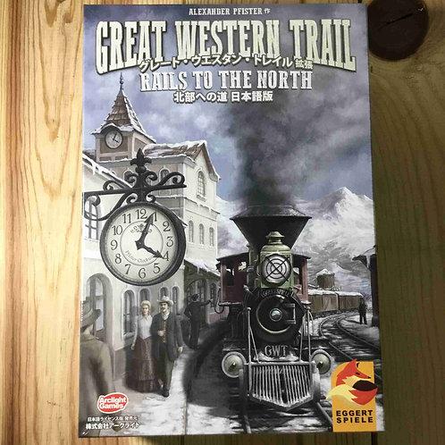 グレート・ウエスタン・トレイル拡張 北部への道 日本語版 GREAT WESTERN TRAIL