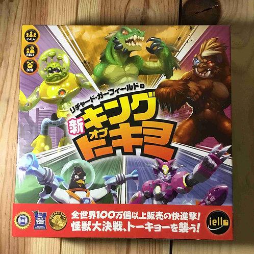 新・キング・オブ・トーキョー 日本語版 King of Tokyo キングオブトーキョー