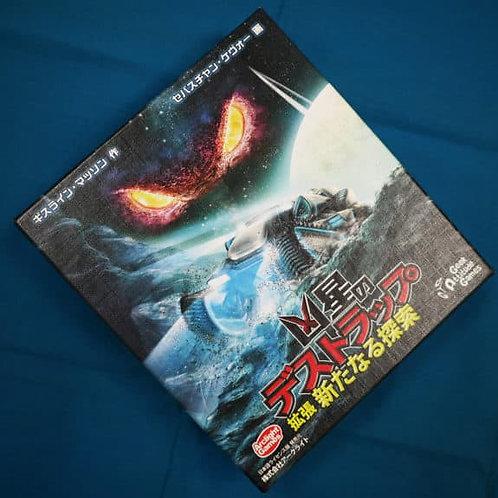 凶星のデストラップ拡張 新たなる探索 完全日本語版
