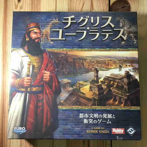 チグリス・ユーフラテス 日本語版  Euphrates & Tigris