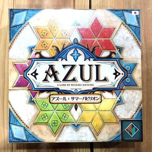 アズール AZUL:サマーパビリオン
