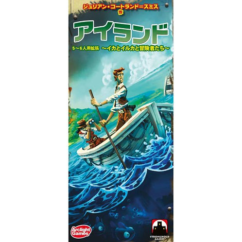 アイランド拡張 ~イカとイルカと冒険者たち~ 完全日本語版