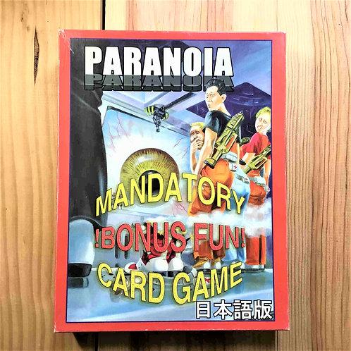 中古|パラノイア カードゲーム 日本語版