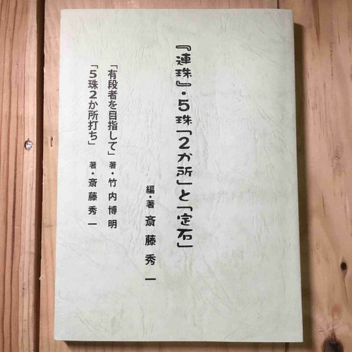 中古|連珠 5珠「2か所」と「定石」 斎藤秀一