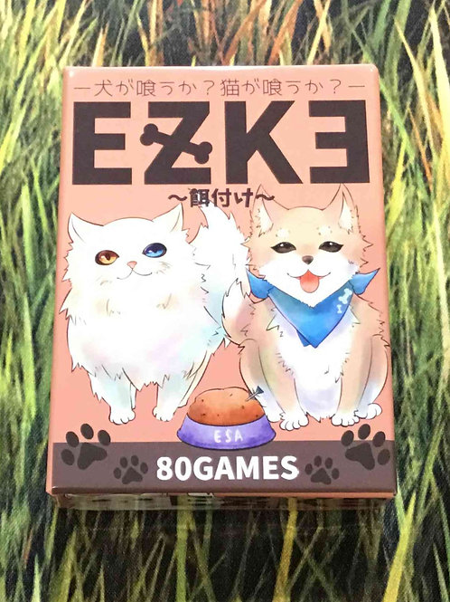 EZKE~餌付け~ 犬が喰うか?猫が喰うか?