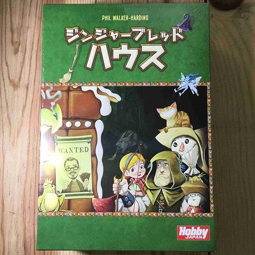 ジンジャーブレッドハウス 日本語版 Gingerbread House