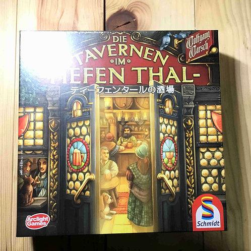 ティーフェンタールの酒場 完全日本語版     The Taverns of Tiefenthal