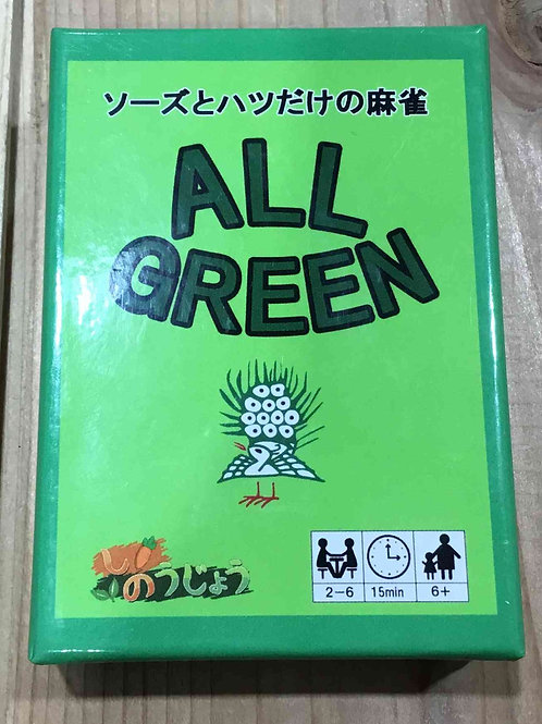 中古|オールグリーン ALL GREEN