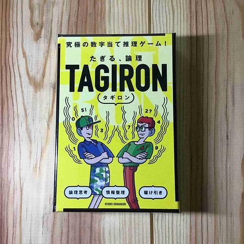 タギロン たぎる、論理 TAGIRON
