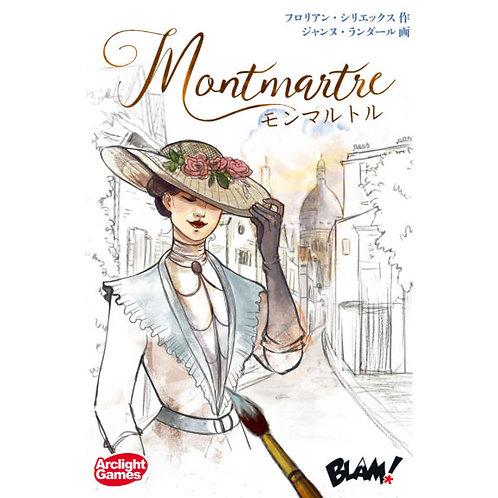 モンマルトル 完全日本語版