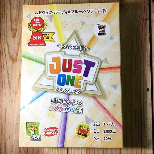 ジャスト・ワン 完全日本語版 JUST ONE