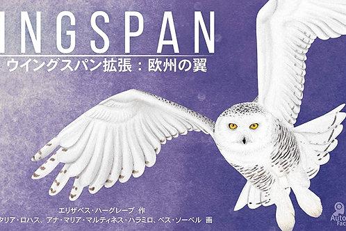 (お一人一点)ウイングスパン拡張:欧州の翼 完全日本語版