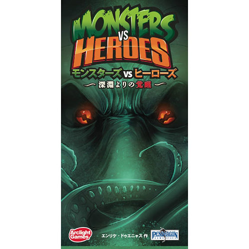 モンスターズvsヒーローズ~深淵よりの覚醒~完全日本語版