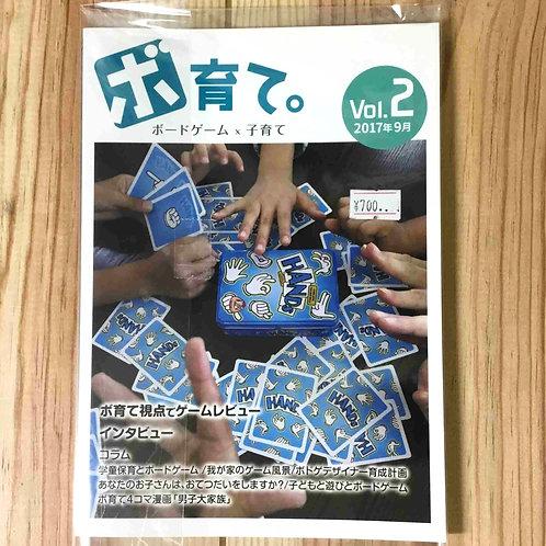 ボ育て ボードゲームx子育て Vol2