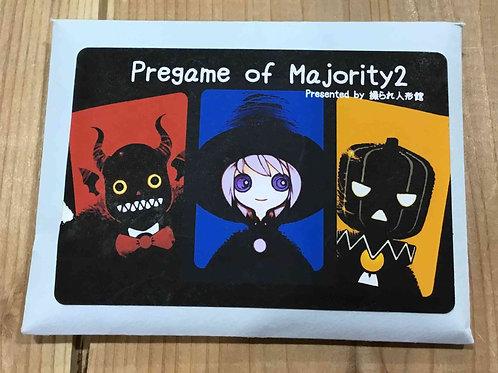 中古|プレゲーム・オブ・マジョリティ 2 Pregame of Majority2