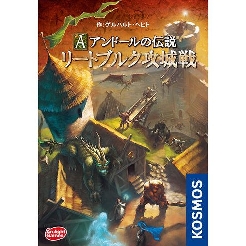 アンドールの伝説 リートブルク攻城戦 完全日本語版