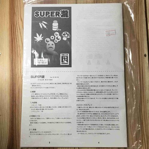 SUPER瀧