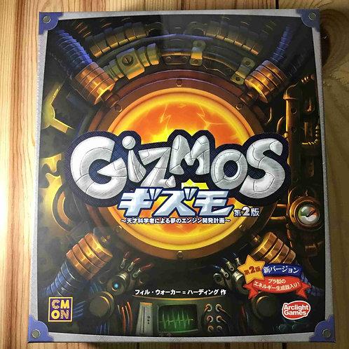 ギズモ 第2版 完全日本語版 Gizmos