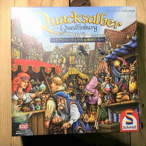 クアックサルバー 完全日本語版      The Quacks of Quedlinburg