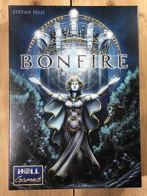 ボンファイア BONFIRE:黄昏の篝火
